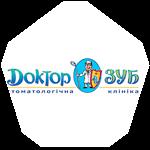 Центр сертификации для Стоматологическая клиника «Доктор Зуб»