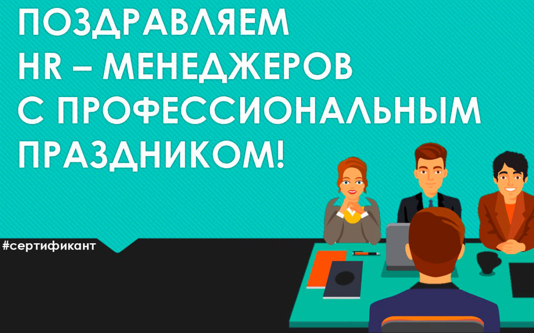 ДЕНЬ HR-МЕНЕДЖЕРА УКРАИНЫ