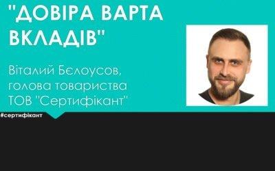 """""""НАША МЕТА – ДОВІРА"""""""