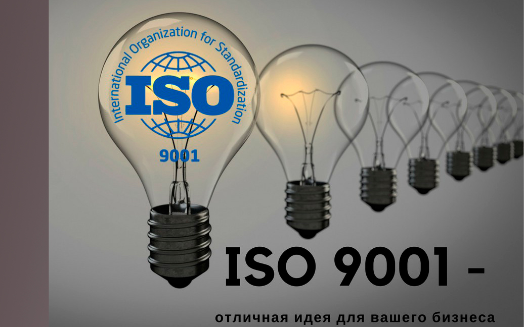 Как получить сертификат ISO 9001 и что он вам даст?