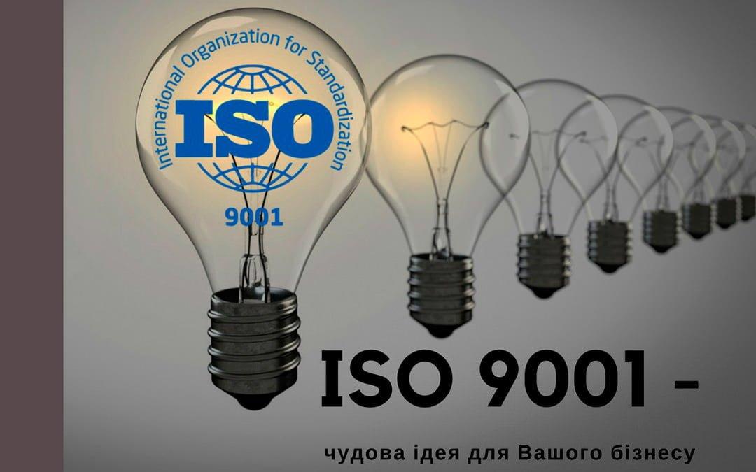 Як отримати сертифікат ISO 9001 і що він вам дасть?