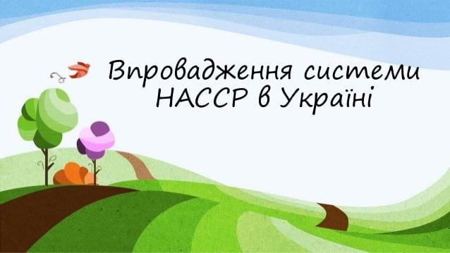 Система НАССР впроваджується в Україні