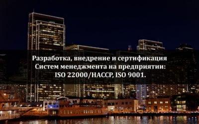 Разработка, внедрение и сертификация Систем менеджмента на предприятии: ISO 22000/HACCP, ISO 9001.