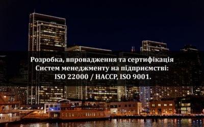 Розробка, впровадження та сертифікація Систем менеджменту на підприємстві:  ISO 22000 / HACCP, ISO 9001.