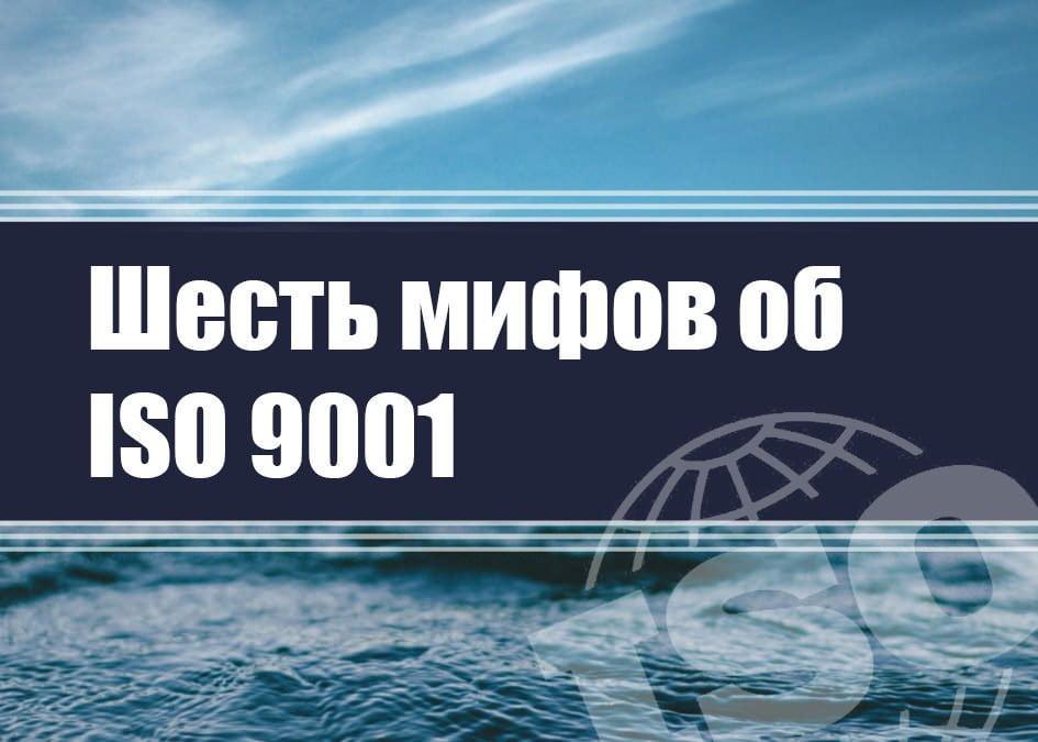 Шесть мифов об ISO 9001