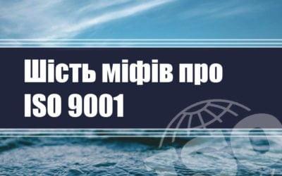 Шість міфів про ISO 9001