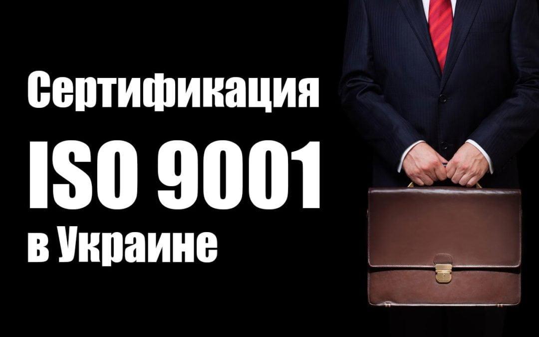 Сертификация iso 9001 в Украине