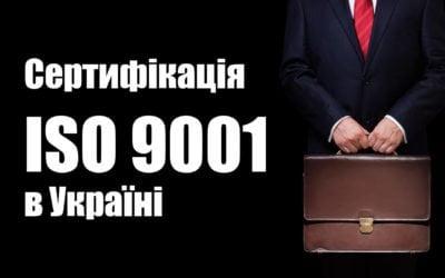Сертифікація iso 9001 в Україні