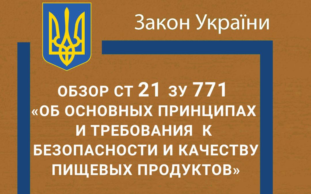 Обзор Ст 23 ЗУ 771
