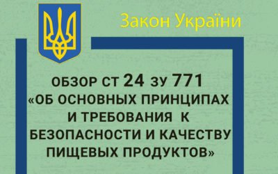 Огляд Ст 24 ЗУ 771