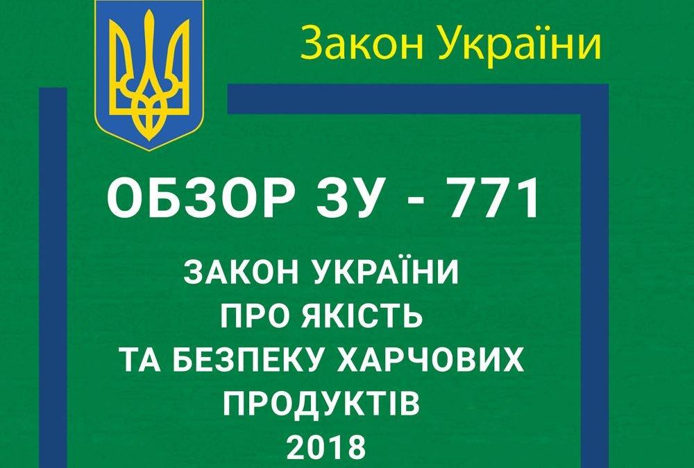 Закон Украины 771 — О качестве и безопасности пищевых продуктов 2018