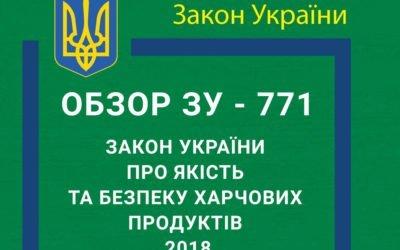 Закон України 771 – Про якість та безпеку харчових продуктів 2018
