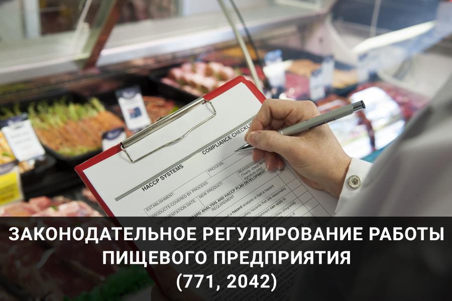законодательное регулирование работы пищевого предприятия (771, 2042)