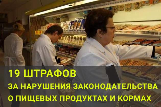 19 штрафов  за нарушения законодательства о пищевых продуктах и кормах