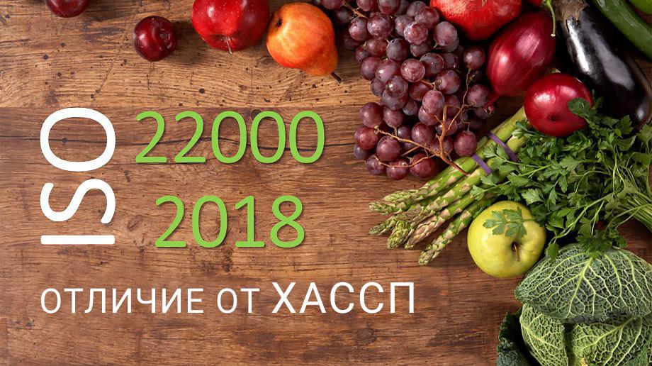 Відмінності ХАССП від ИСО 22000 2018