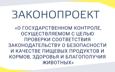 Проект Закону України «Про державний контроль, що здійснюється з метою перевірки відповідності законодавству про безпечність та якість харчових продуктів і кормів, здоров'я та благополуччя тварин»