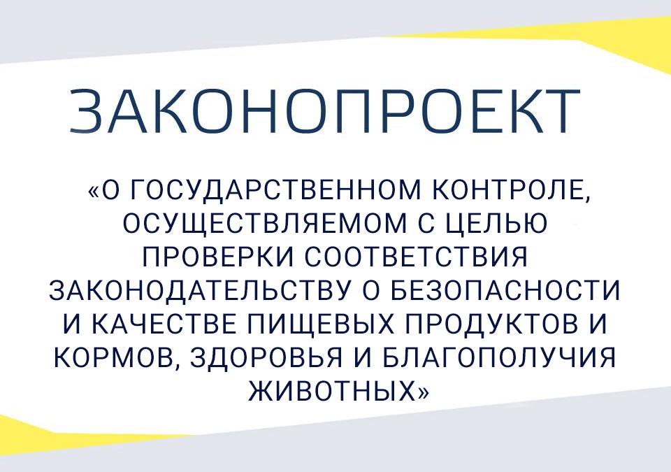 Проект Закона Украины «О государственном контроле, осуществляемом с целью проверки соответствия законодательству о безопасности и качестве пищевых продуктов и кормов, здоровья и благополучия животных»