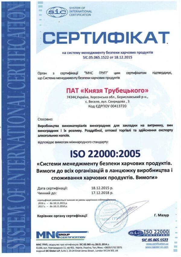 1261.Trubeckoy-SIC-22000