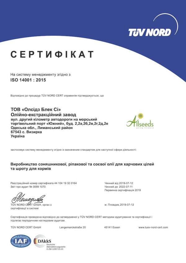 5361.AllSeads-TUV_N-14001
