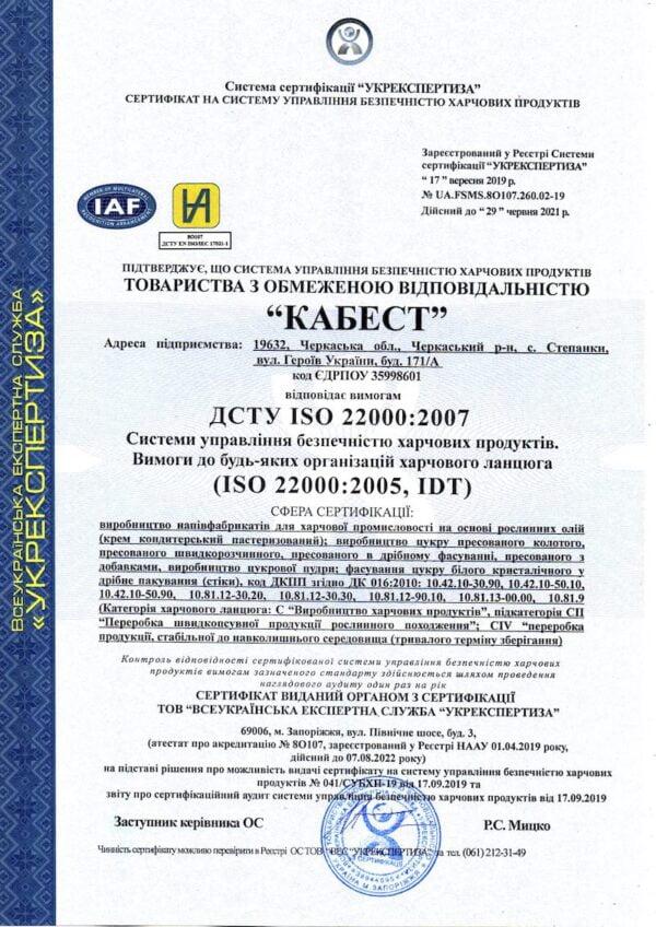 6018.Kabest-NAAU-22000