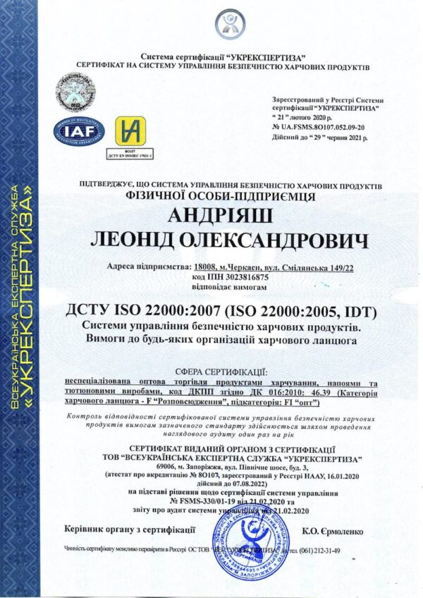 7278.Andriyash-NAAU-22000